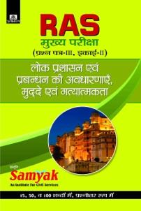 Lok Prashasan Evam Prabandhan Ki Avdharanayen