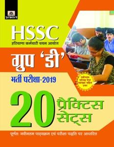 HSSC Group D Bharti Pariksha–2019 (20 Practice Sets)