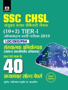 SSC CHSL Sanyukt Higher Secondary level (10+2) Tier-I Online Bharti Pariksha, 2019 40 Adhyayvar Solved Papers