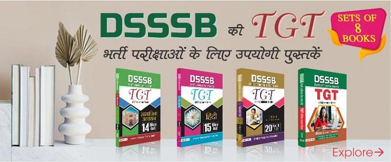 DSSSB Banner
