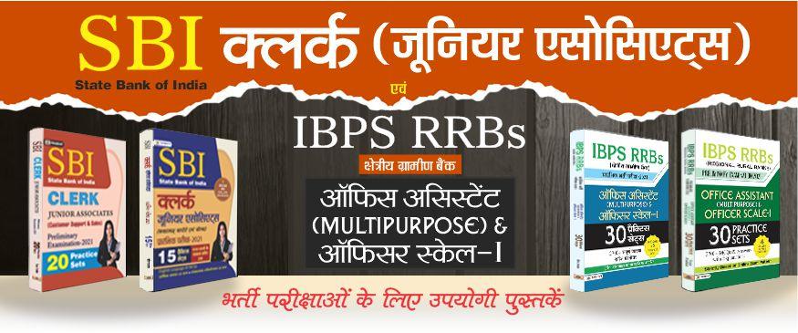 IBPS RRBs & SBI Clerk Banner