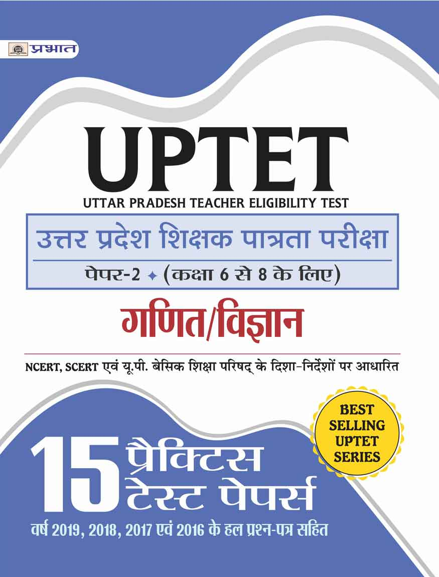 UPTET UTTAR PRADESH SHIKSHAK PATRATA PAREEKSHA PAPER-2: CLASS 6-8 GANIT/VIG...