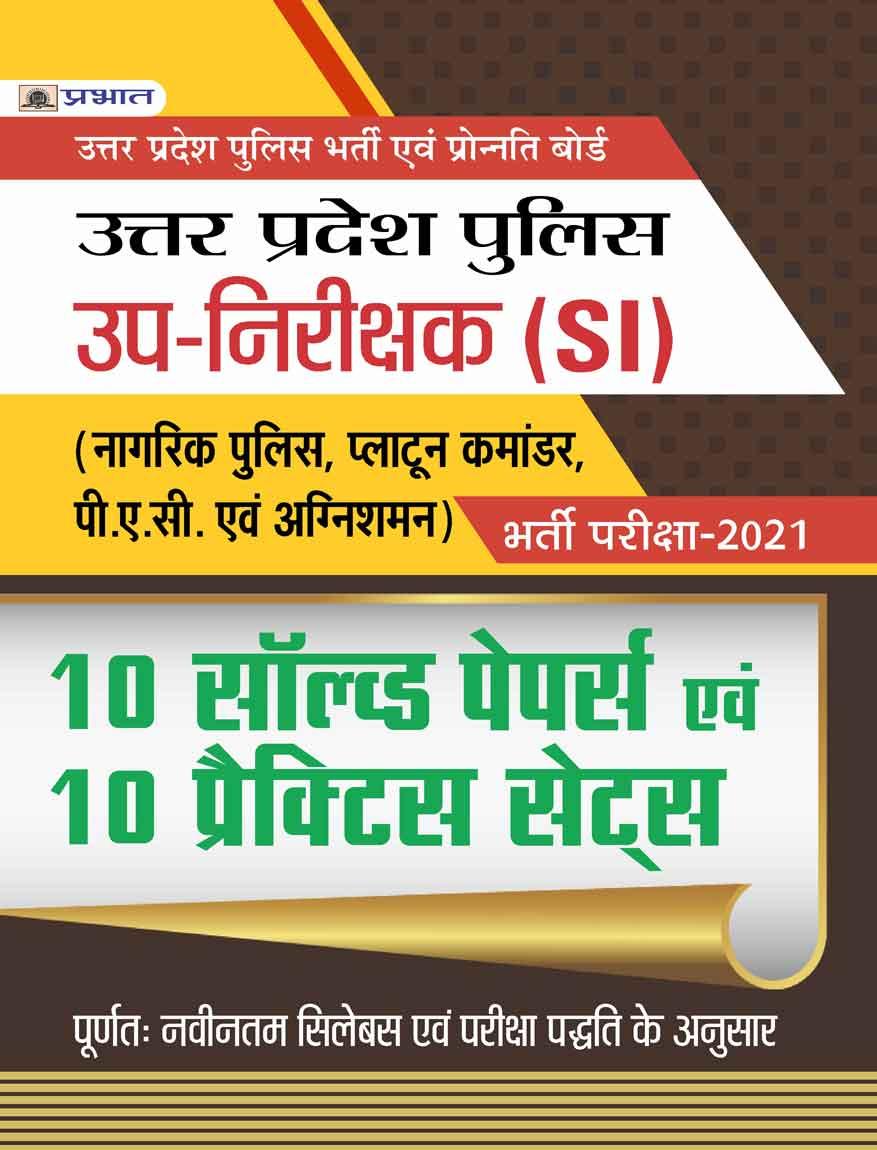 UTTAR PRADESH POLICE (UP-NIRAKSHAK BHARTI PARIKSHA) 10 SOLVED PAPERS EVEM 1...