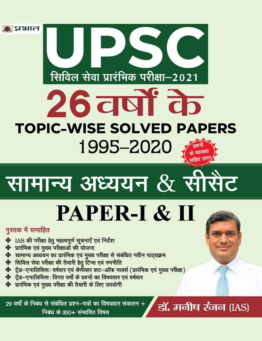 UPSC CIVIL SEVA PRARAMBHIK PARIKSHA-2021 26 Varshon Ke Topic-Wise Solved Pa...