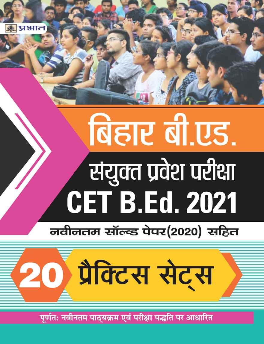 BIHAR B.ED.  SANYUKT PRAVESH PARIKSHA  CET B.ED. 2021 20 PRACTICE SETS