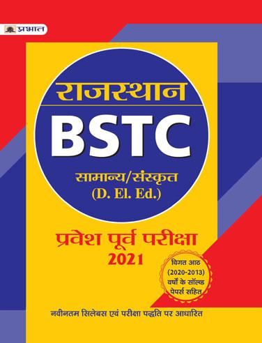 RAJASTHAN BSTC PRAVESH POORV PARIKSHA-2021