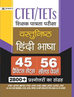 CTET/TETs SHIKSHAK PATRATA PARIKSHA VASTUNISTH HINDI BHASHA