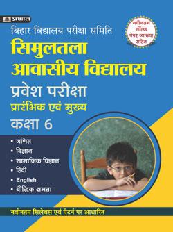 Simulatala Awashiya Vidyalaya Entrance Exam P...