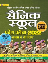 SAINIK SCHOOL PRAVESH PARIKSHA - 2022 (Kaksha...