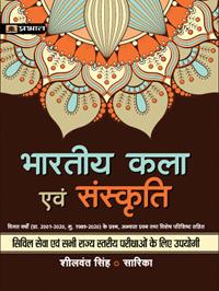 BHARTIYA KALA EVAM SANSKRITI For Civil Services and Other State Examination...