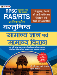 Rajasthan Samanya Gyan Objective Book (HINDI EDITION )