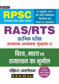 Vishv, Bharat Evem Rajasthan Ka Bhugol (Geography Of World ,India And Rajas...