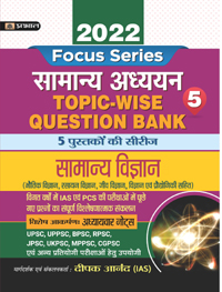 GENERAL SCIENCE (VIGYAN ) TOPIC WISE QUESTION BANK WITH EXPLANATION (HINDI)...