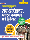 CHHATISGARH POLICE SUB-INSTECTOR,(CG SI) PLAT...