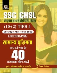 SSC CHSL Sanyukt Higher Secondary level (10+2) Tier-I Online Bharti Pariksh...